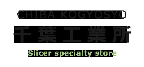 CHIBA KOGYOSHO