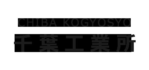 千葉工業所
